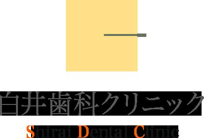 白井歯科クリニック