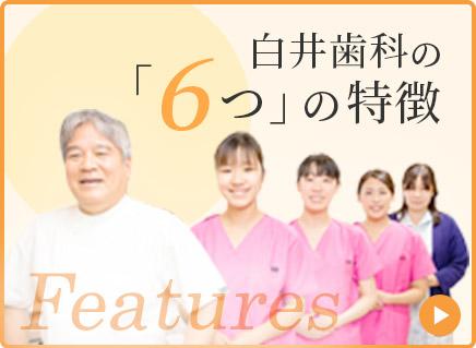 白井歯科の6つの特徴